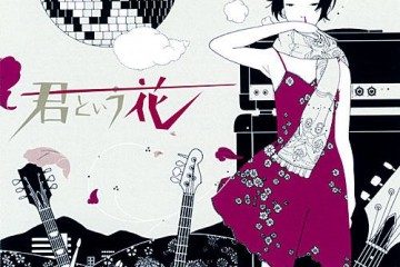 ASIAN KUNG-FU GENERATION - Kimi to iu Hana (Single)