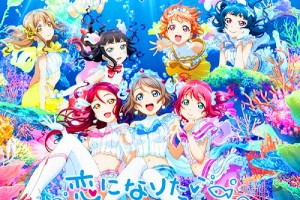 Love Live! Sunshine!! Single - Koi ni Naritai Aquarium